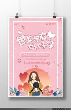母亲节温馨粉色创意促销海报