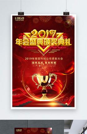 红色2018年春节颁奖典礼晚会背景海报