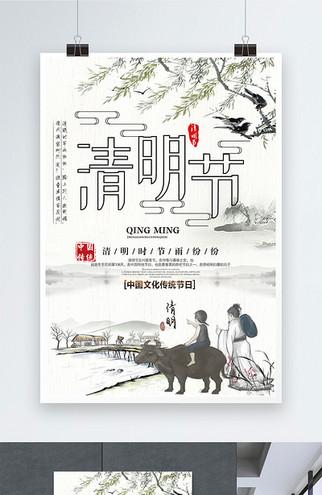 中国简约水墨风二十四节气清明海报