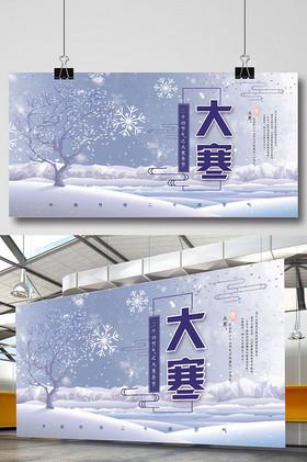 紫色雪花二十四节气大寒展板