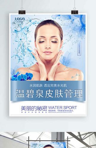 皮肤管理美容海报