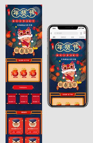 2019猪年年货节手机端模板