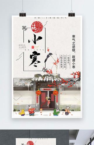 冬季农历节气小寒海报
