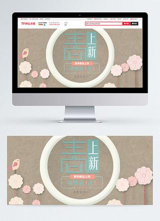清新文艺春季上新主题banner
