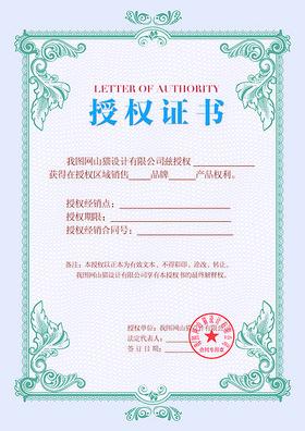 紫色花纹边框文字有限公司授权证书