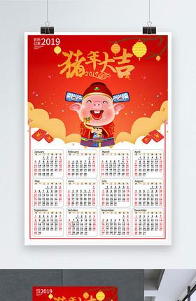 红色喜庆2019年猪年日历封面插画