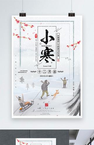 简约中国风二十四节气小寒海报