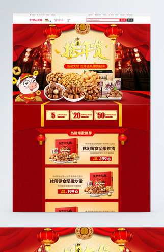 喜庆红色年货节首页素材
