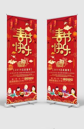 春节快乐展架