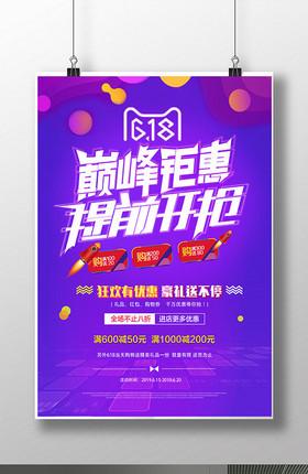 618天猫淘宝电商促销海报设计
