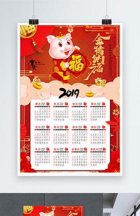 红金猪年日历金猪纳福海报