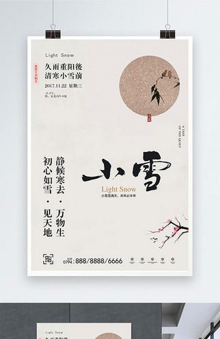 中式风格小雪节气海报