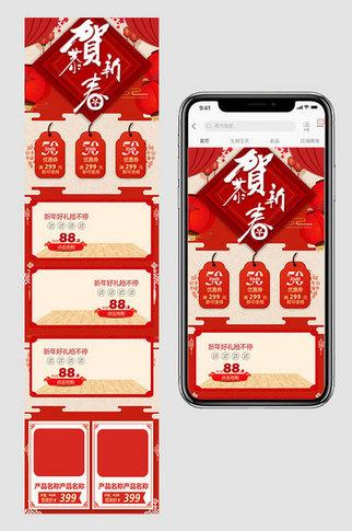 红色2019春节年货节新春手机端电商首页