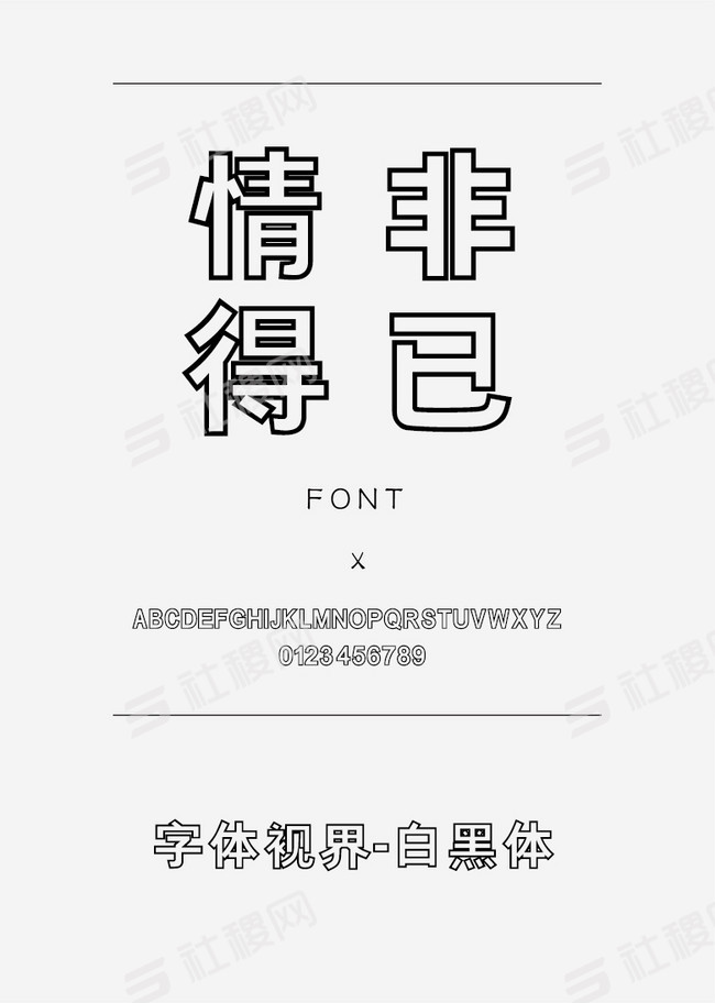 义启字体视界-白黑体
