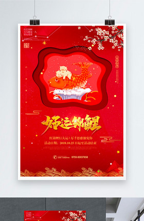 红色喜庆创意锦鲤海报