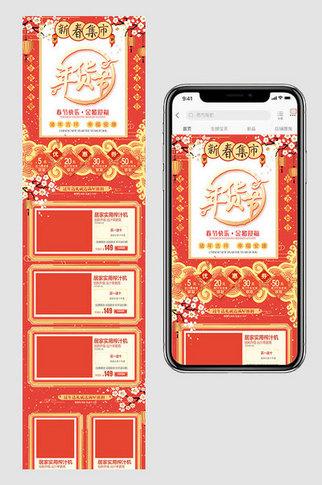 橘红2019金猪纳福年货节电商首页