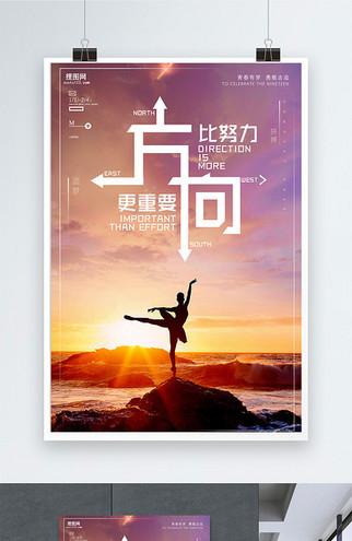 企业文化励志宣传海报