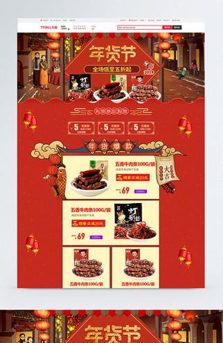 喜庆红色年货节首页