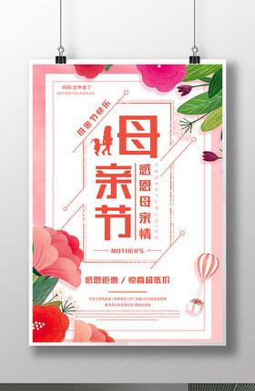 温馨母亲节海报模板设计