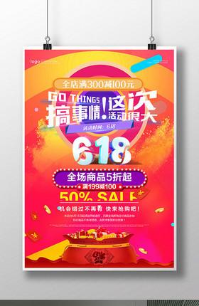 流行炫彩618促销海报