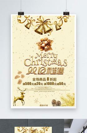 金色沙画感觉圣诞促销海报