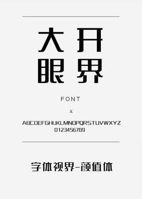 义启字体视界-颜值体