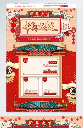 红色喜庆手绘风2019新春年货节电商首页