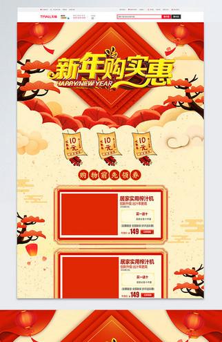 红色手绘风2019年货节新年新春电商首页