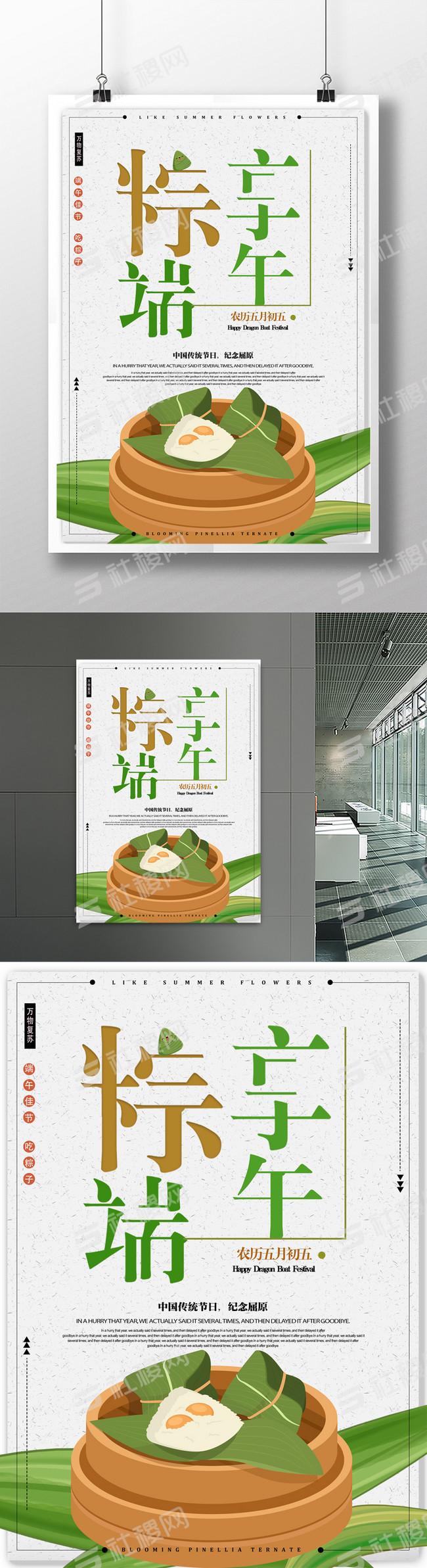 端午节粽享端午卡通艺术字海报