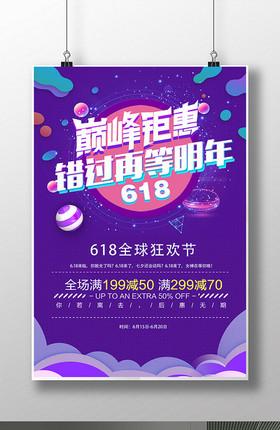 紫色618活动海报PSD