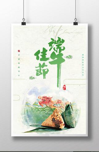 端午节复古中国风彩色国画海报