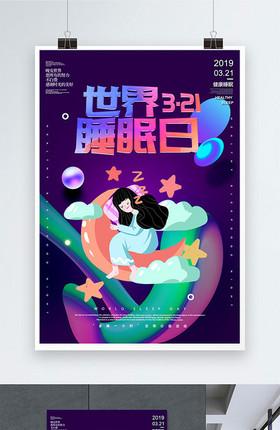 世界睡眠日流体渐变蓝紫色海报