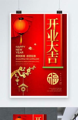 喜庆鞭炮开业大吉春节海报