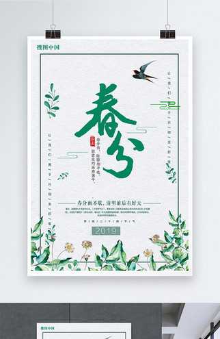 传统二十四节气春分海报