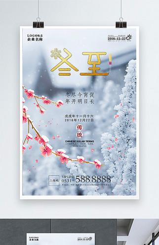 清新节气冬至海报