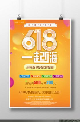 618促销海报