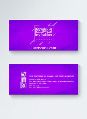 简约紫色邀请函