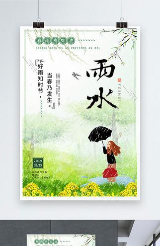 二十四节气雨水中国风海报