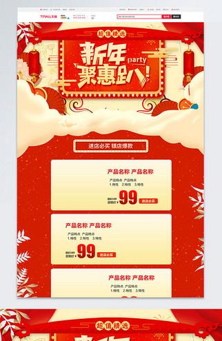 红色喜庆2019猪年新春新年电商首页