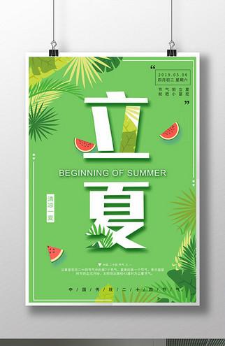 立夏二十四节气创意风绿色边框海报