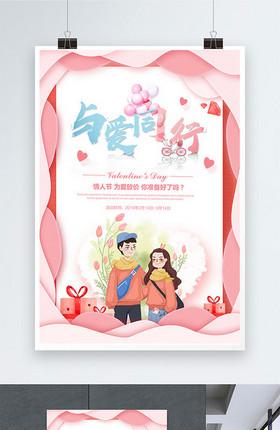 粉色情人节活动海报