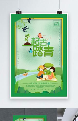 传统二十四节气春分插画风海报