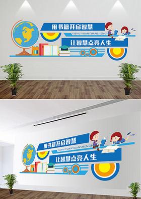 读书科学实验微立体校园文化墙展板雕刻墙