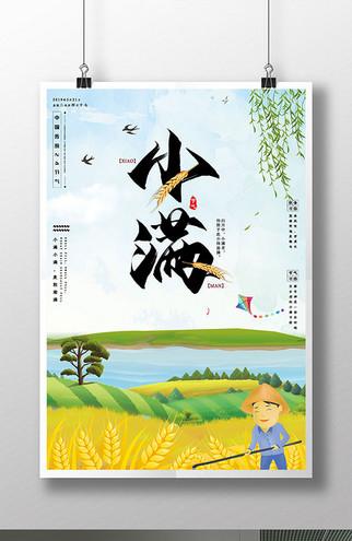 传统24节气小满手绘海报