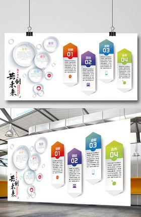 企业文化墙大气淡色大型办公室形象墙