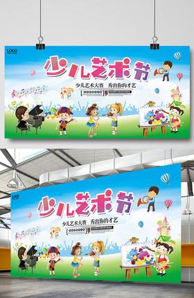 少儿艺术节校园文化艺术节晚会背景板