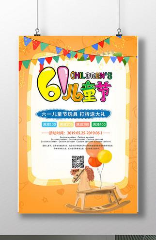 卡通风格61儿童节节日海报设计