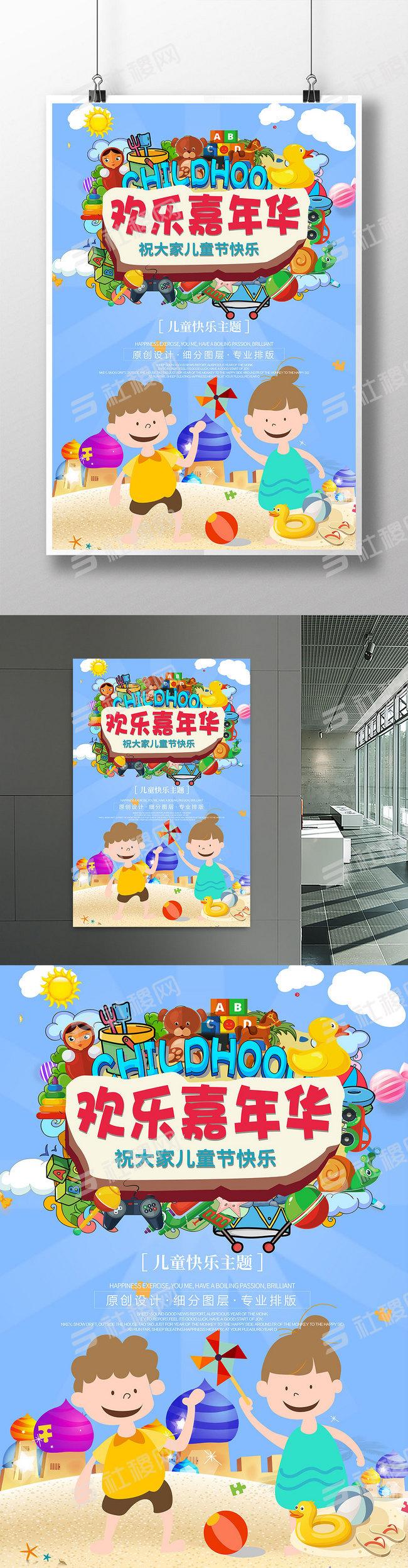 蓝色时尚卡通儿童节节日海报
