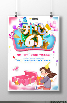 简约清新卡通六一儿童节海报