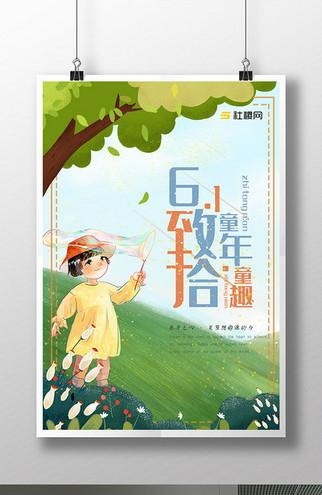 儿童节绿色插画海报宣传